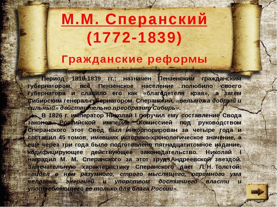 М.И. Кутузов (1745-1813) В начале Отечественной войны 1812 был избран начальн...