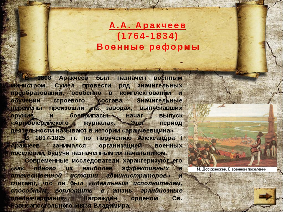 М. Барклай де Толли (1761-1818) 29 августа 1812 г. в командование всеми войск...