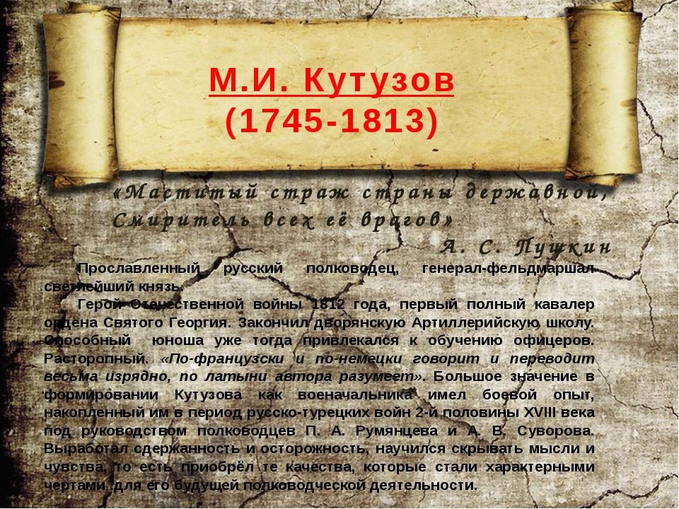 В Итальянском и Швейцарском походах А. В. Суворова в 1799 году генерал Баграт...