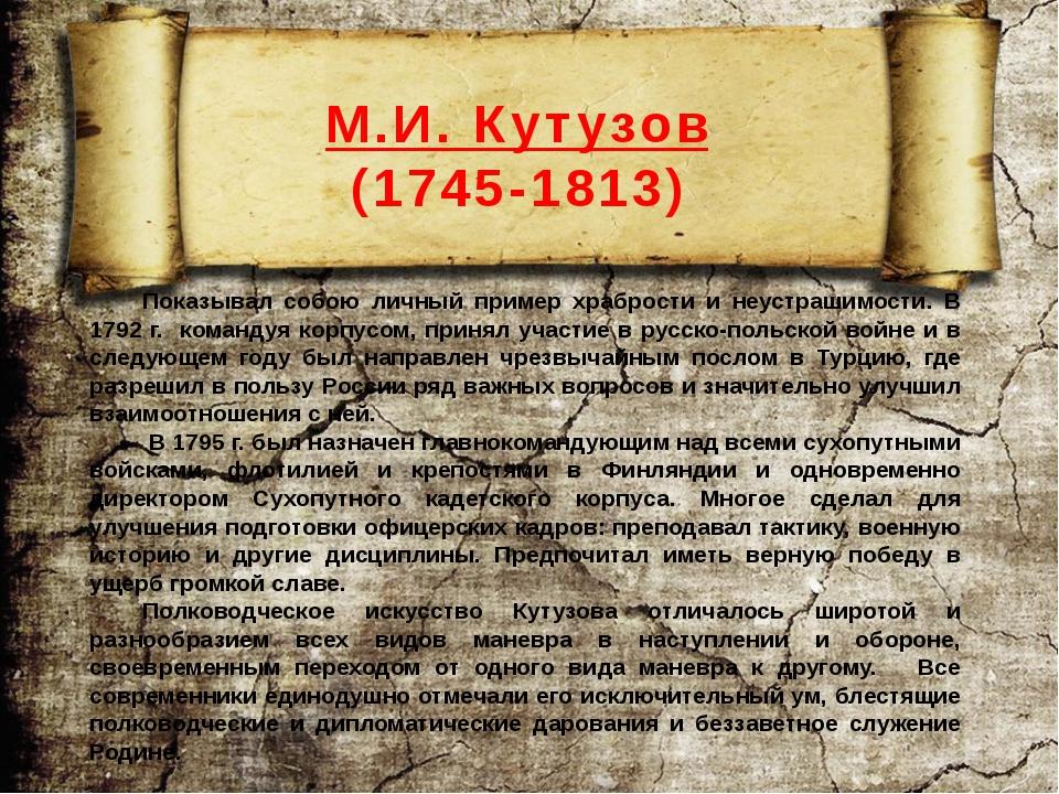 А.П. Тормасов (1752-1819) 1 июля он двинулся против фланга и тыла французских...