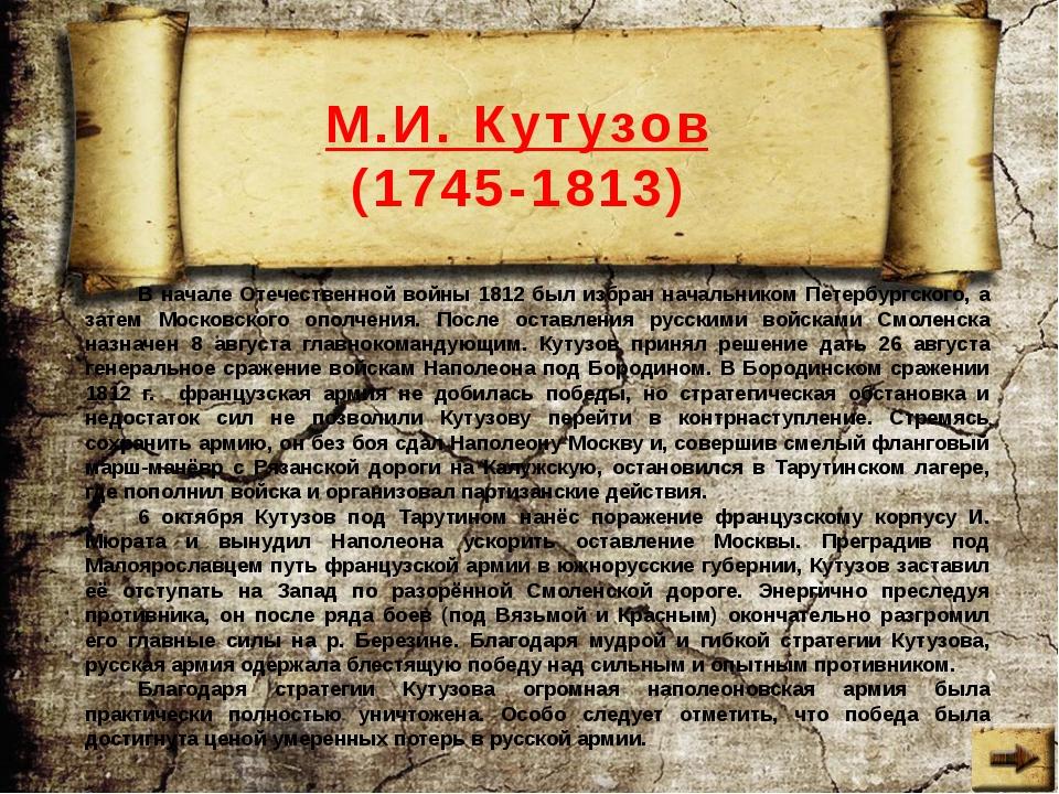 А.П. Тормасов (1752-1819) Заслуженный воин, патриот Родины, Тормасов оставил...