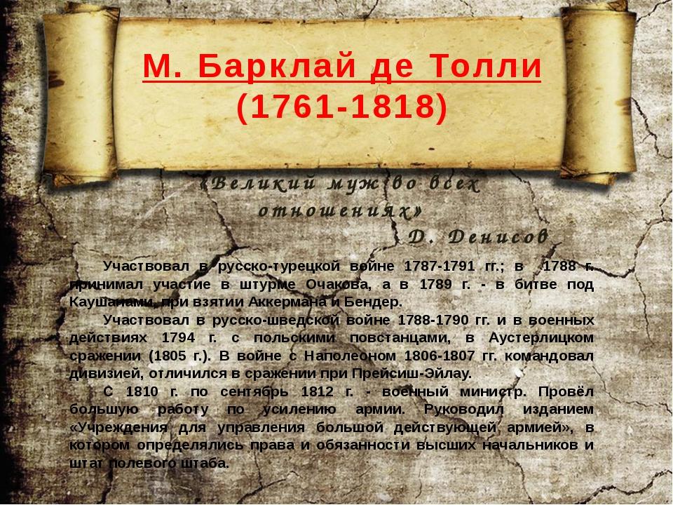 П.И.Пестель (1793-1826) Ужесточение политического режима во второй половине 1...
