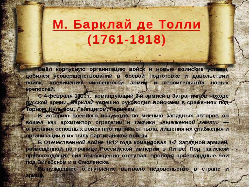 Проект П.И.Пестеля провозглашал Россию единым и неделимым государством. Предп...