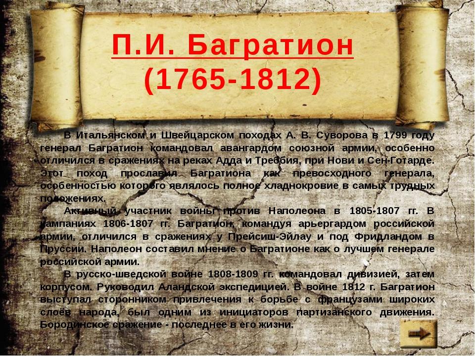Н.М. Муравьев (1795-1843) Муравьев предлагал установление конституционной мон...