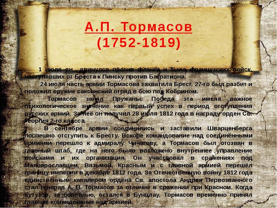 К.Ф. Рылеев (1795-1826) Состоял в петербургской масонской ложе «К пламенеющей...