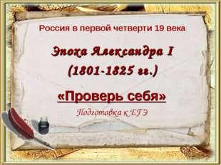 Россия в первой четверти 19 века Эпоха Александра I (1801-1825 гг.) «Проверь