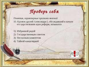 Понятия, характерные признаки явлений 10. Кружок друзей Александра I, обсужда