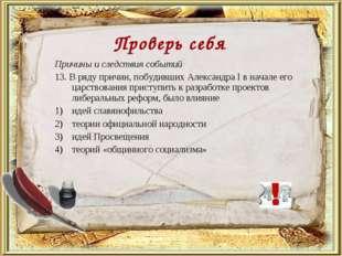 Причины и следствия событий 13. В ряду причин, побудивших Александра I в нача