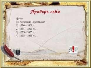Даты Александр I царствовал 1796 – 1801 гг. 1801 – 1825 гг. 1825 – 1855 гг. 1