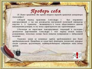 18. Ниже приведены две оценки второго периода правления императора Александра