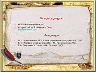 Интернет-ресурсы: bibliotekar.ru/rus/index.htm lenagold.ru/fon/clipart/p/per