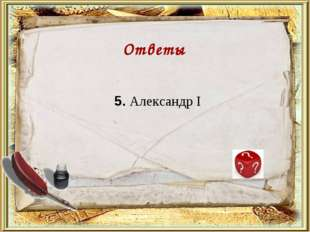 Ответы 5. Александр I