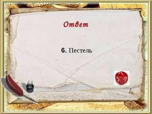 6. Пестель Ответ