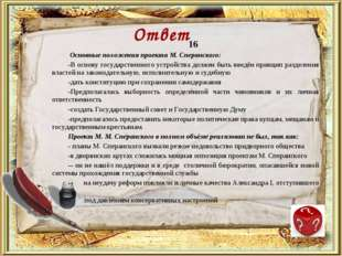 16 Основные положения проекта М. Сперанского: В основу государственного устро
