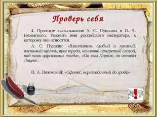4. Прочтите высказывания А. С. Пушкина и П. А. Вяземского. Укажите имя россий