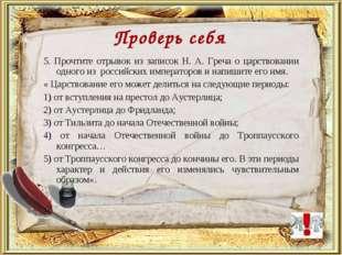 5. Прочтите отрывок из записок Н. А. Греча о царствовании одного из российски
