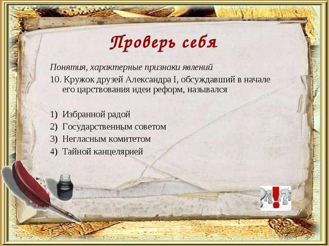 Понятия, характерные признаки явлений 10. Кружок друзей Александра I, обсужда...