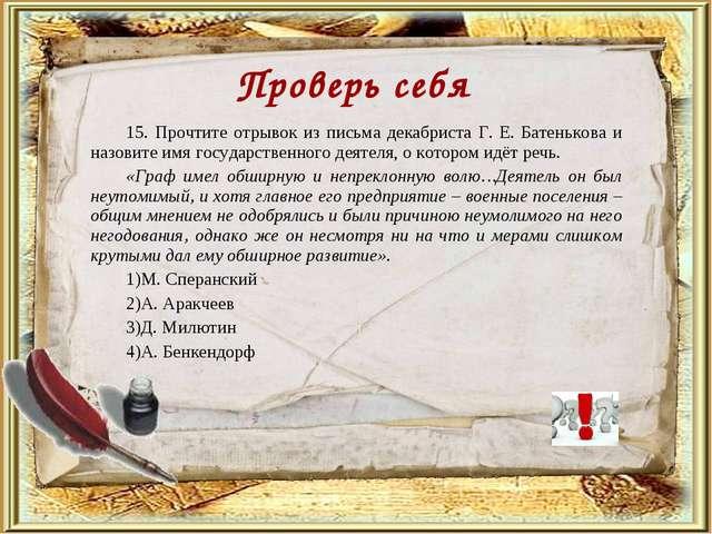 15. Прочтите отрывок из письма декабриста Г. Е. Батенькова и назовите имя гос...