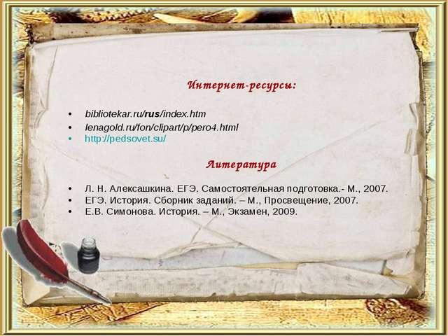 Интернет-ресурсы: bibliotekar.ru/rus/index.htm lenagold.ru/fon/clipart/p/per...