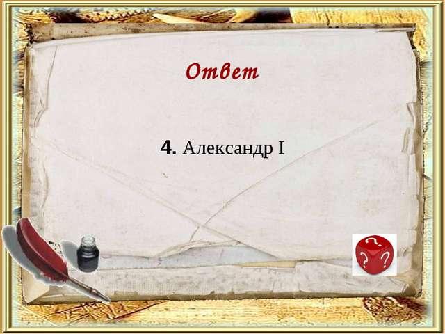 4. Александр I Ответ