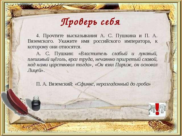 4. Прочтите высказывания А. С. Пушкина и П. А. Вяземского. Укажите имя россий...