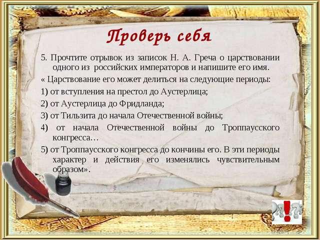 5. Прочтите отрывок из записок Н. А. Греча о царствовании одного из российски...