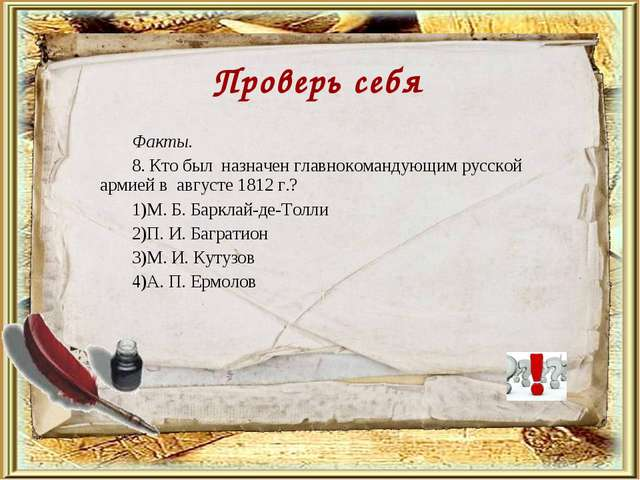 Факты. 8. Кто был назначен главнокомандующим русской армией в августе 1812 г....