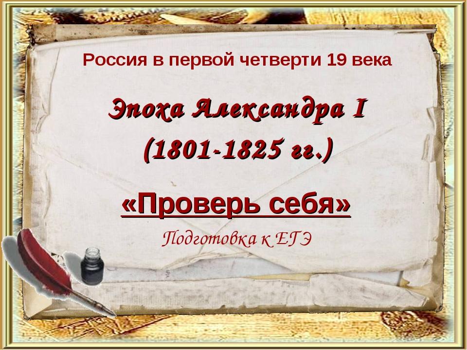 Россия в первой четверти 19 века Эпоха Александра I (1801-1825 гг.) «Проверь...