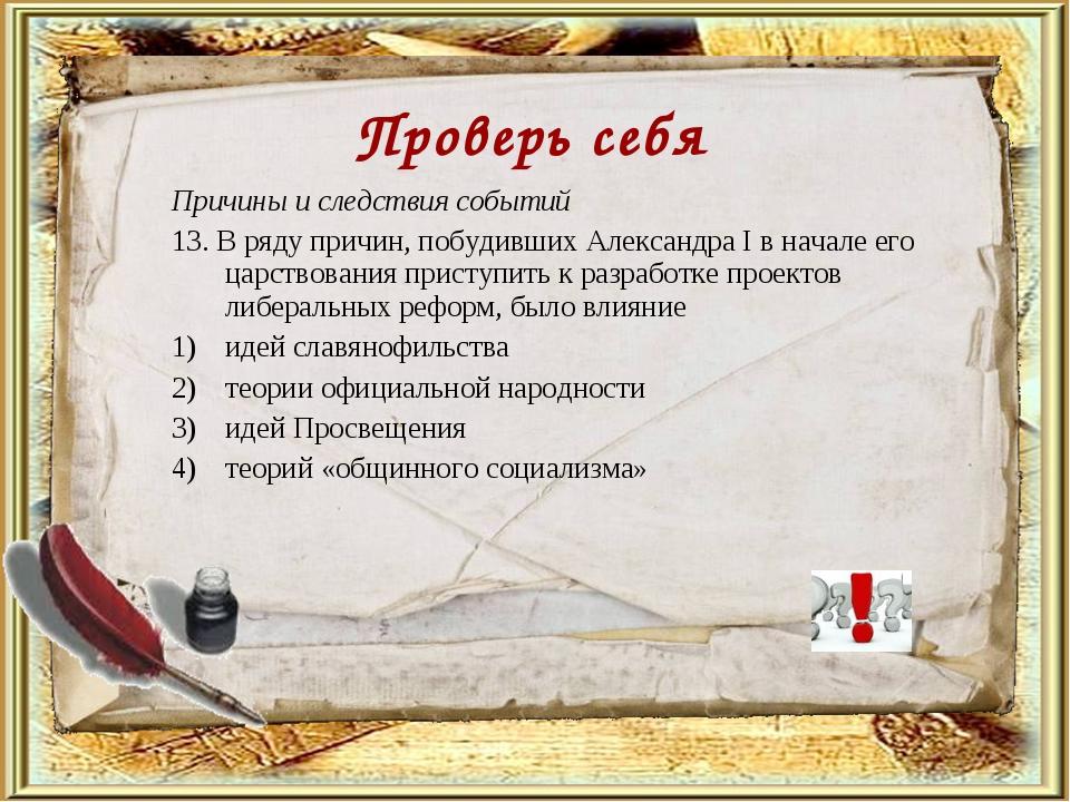Причины и следствия событий 13. В ряду причин, побудивших Александра I в нача...