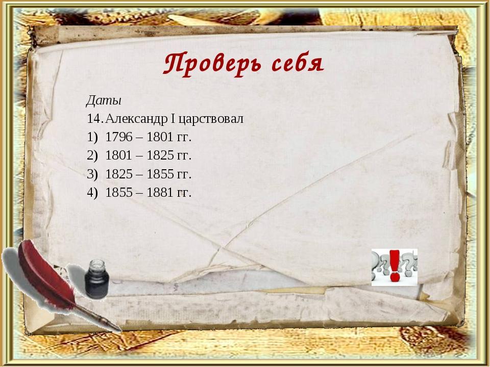 Даты Александр I царствовал 1796 – 1801 гг. 1801 – 1825 гг. 1825 – 1855 гг. 1...