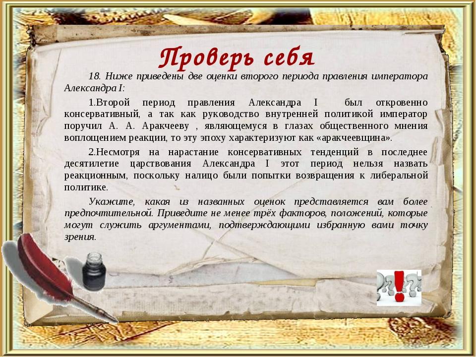 18. Ниже приведены две оценки второго периода правления императора Александра...