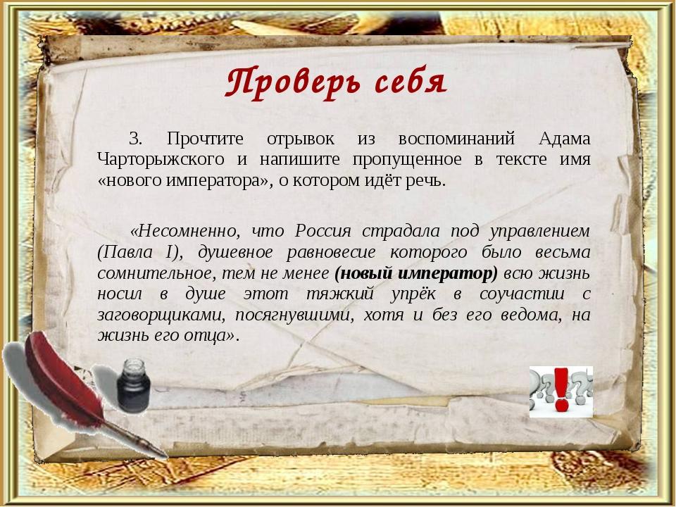 3. Прочтите отрывок из воспоминаний Адама Чарторыжского и напишите пропущенно...