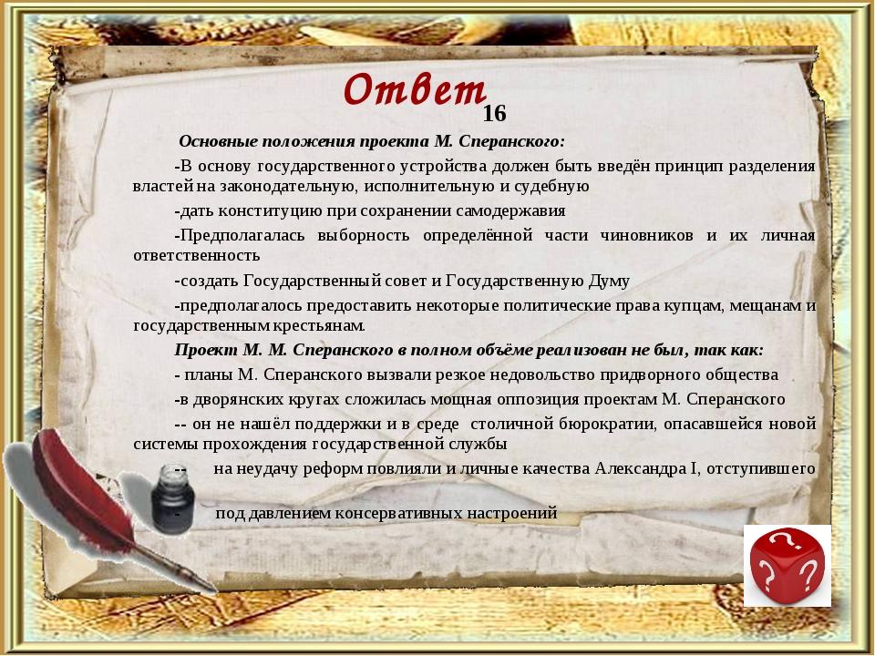 16 Основные положения проекта М. Сперанского: В основу государственного устро...