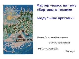 Мастер –класс на тему «Картины в технике модульное оригами» Мягких Светлана