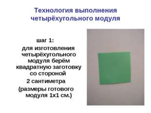 Технология выполнения четырёхугольного модуля шаг 1: для изготовления четырёх