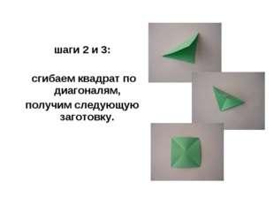 шаги 2 и 3: сгибаем квадрат по диагоналям, получим следующую заготовку.