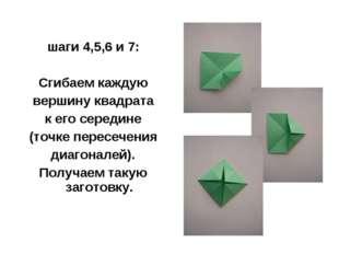 шаги 4,5,6 и 7: Сгибаем каждую вершину квадрата к его середине (точке пересе
