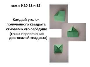 шаги 9,10,11 и 12: Каждый уголок полученного квадрата сгибаем к его середине