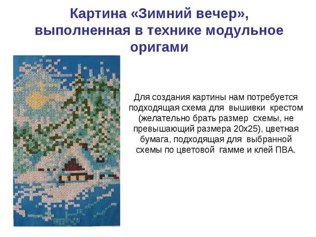 Картина «Зимний вечер», выполненная в технике модульное оригами Для создания...