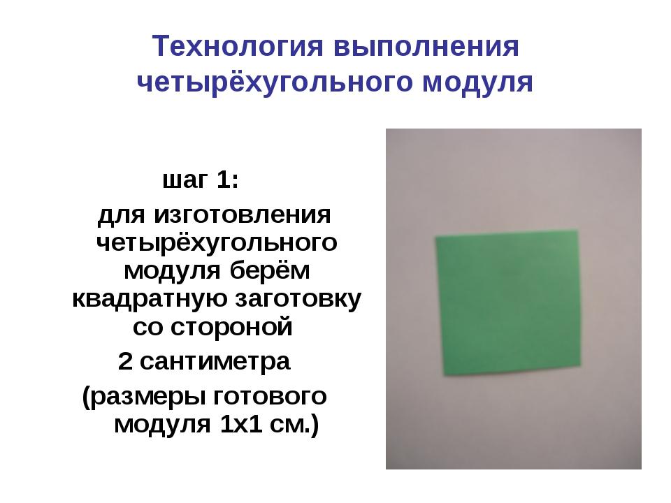 Технология выполнения четырёхугольного модуля шаг 1: для изготовления четырёх...