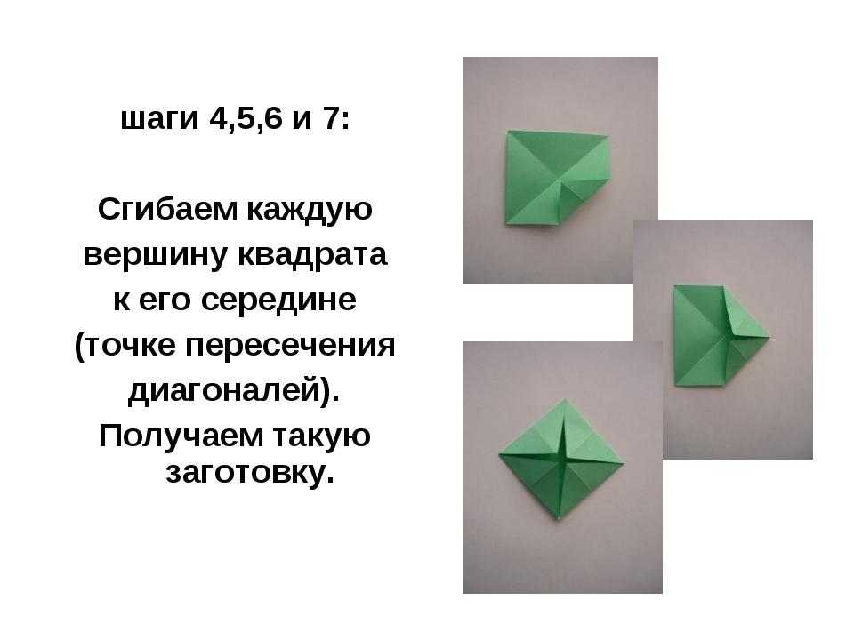 шаги 4,5,6 и 7: Сгибаем каждую вершину квадрата к его середине (точке пересе...