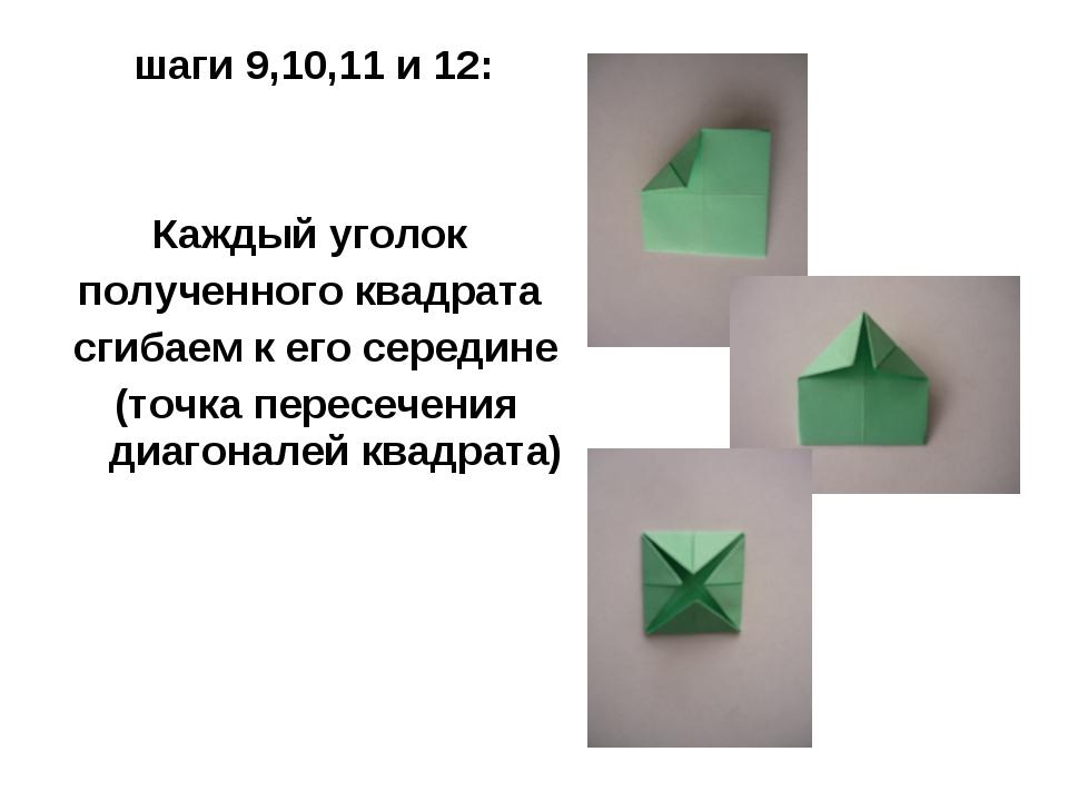 шаги 9,10,11 и 12: Каждый уголок полученного квадрата сгибаем к его середине...