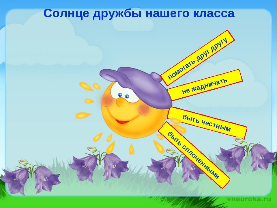 Солнце дружбы нашего класса не жадничать быть честным быть сплоченными помога...