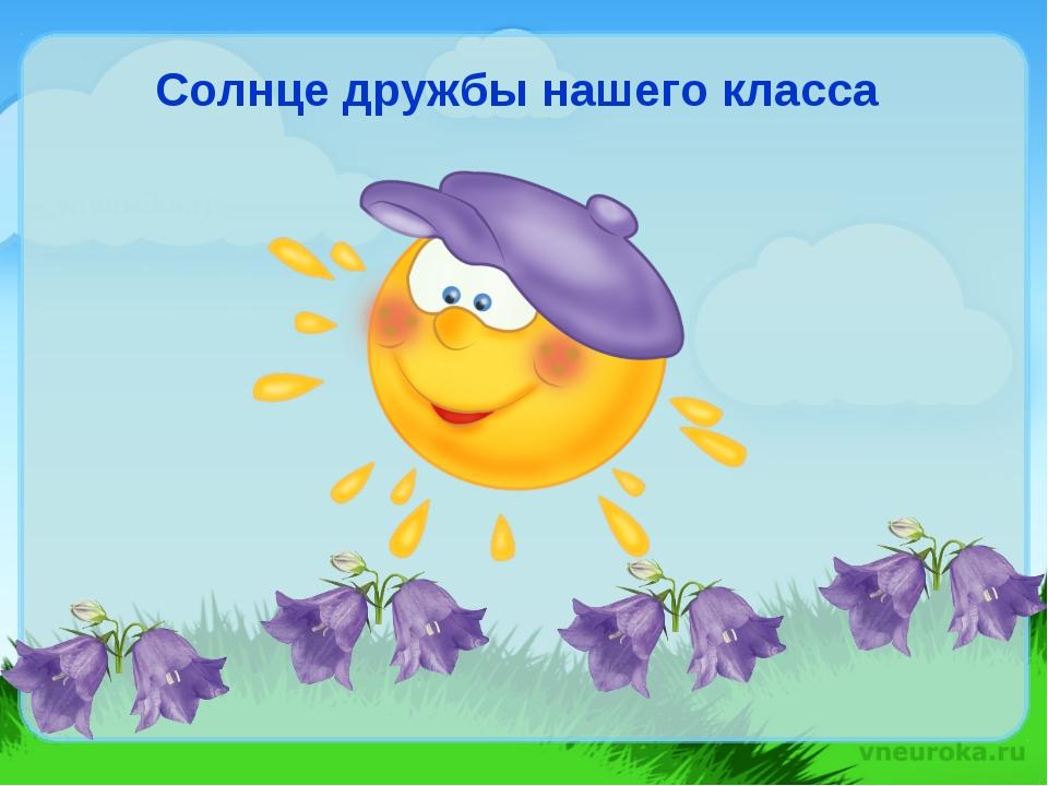 Солнце дружбы нашего класса