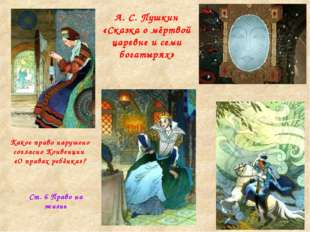 А. С. Пушкин «Сказка о мёртвой царевне и семи богатырях» Какое право нарушено