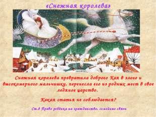 «Снежная королева» Снежная королева превратила доброго Кая в злого и высокоме