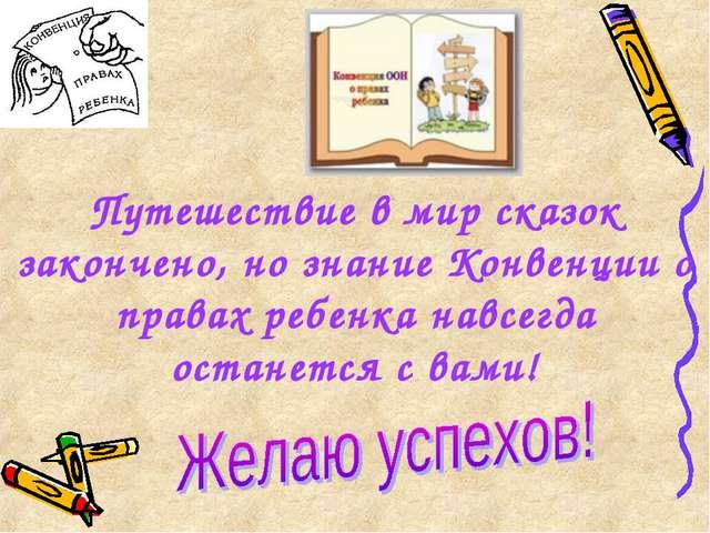 Путешествие в мир сказок закончено, но знание Конвенции о правах ребенка навс...