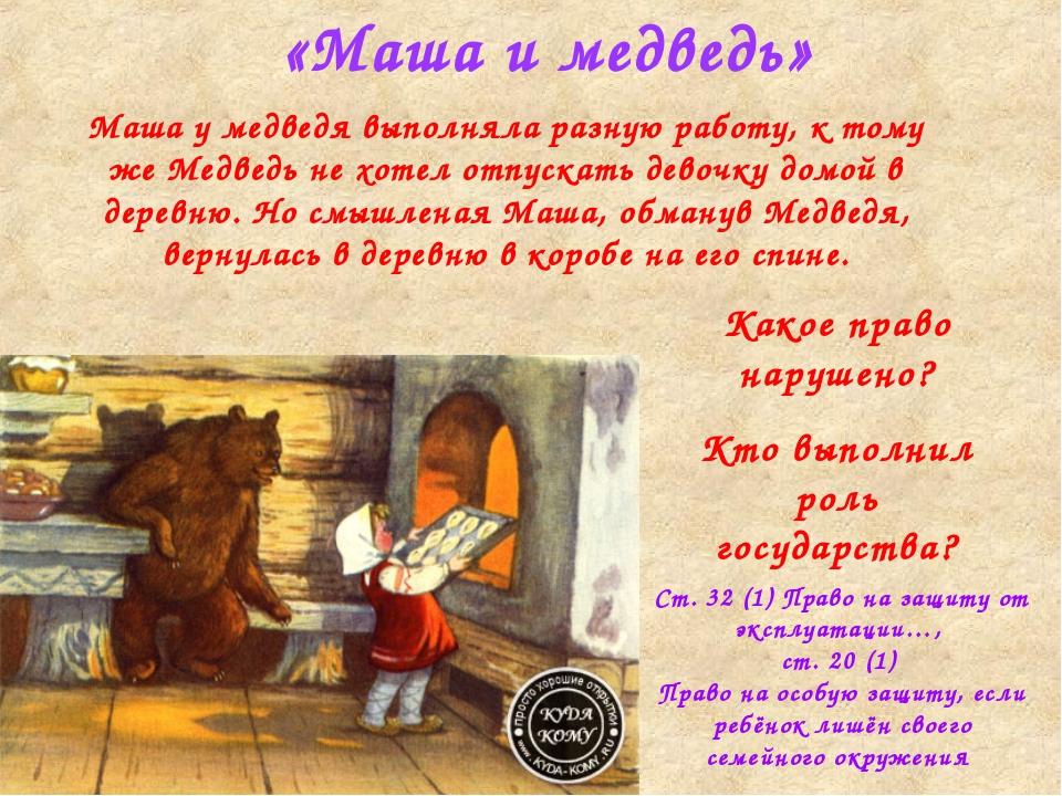 «Маша и медведь» Маша у медведя выполняла разную работу, к тому же Медведь не...
