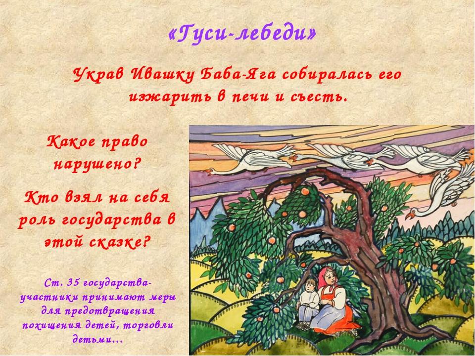 «Гуси-лебеди» Украв Ивашку Баба-Яга собиралась его изжарить в печи и съесть....