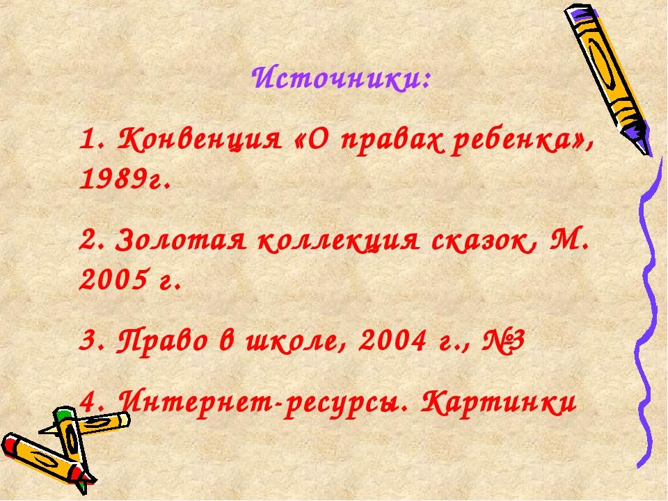 Источники: 1. Конвенция «О правах ребенка», 1989г. 2. Золотая коллекция сказо...